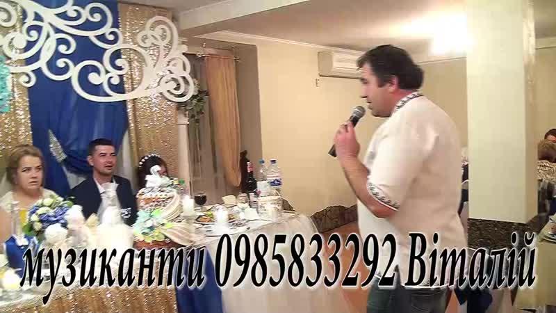 весільні привітання 0985833292 музиканти Віталій ((забава з гостями в залі)