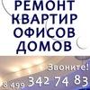 РЕМОНТ КВАРТИР ОФИСОВ ДОМОВ   VL Studio ۩