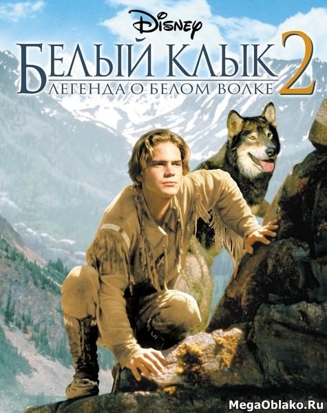 Белый клык 2: Легенда о белом волке / White Fang 2: Myth of the White Wolf (1994/WEB-DL/WEB-DLRip)