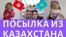 68 ПОСЫЛКА ИЗ КАЗАХСТАНА В ТУНИС / ДЕТСКАЯ ОДЕЖДА/ ПРИНТ КУКЛЫ ЛОЛ