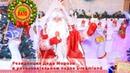 Ваше Лото в Резиденции Деда Мороза в парке развлечений Дримлэнд