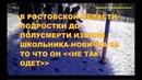 В Ростовской области подростки до полусмерти избили школьника-новичка за то, что он «не так одет»