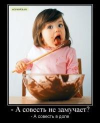 Сладкоежка;)   ВКонтакте