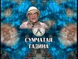 Вячеслав Петкун в шоу ОСП-студия (СТС): Выпуск 22