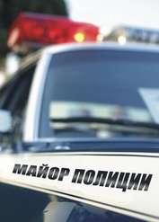 Майор полиции / 2014