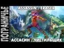 "Prime World - Ассасин. Assassin Eraser. Чистильщик 04.11.13 (1) ""Делаем чик-чик"""