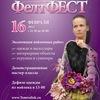 ФелтФЕСТ 2013 фестиваль войлока