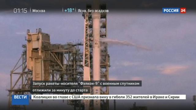 Новости на Россия 24 • Запуск ракеты-носителя Фэлкон-9 с военным спутником отложен
