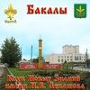 Клуб Новых Знаний им. Н.В.Левашова Бакалы