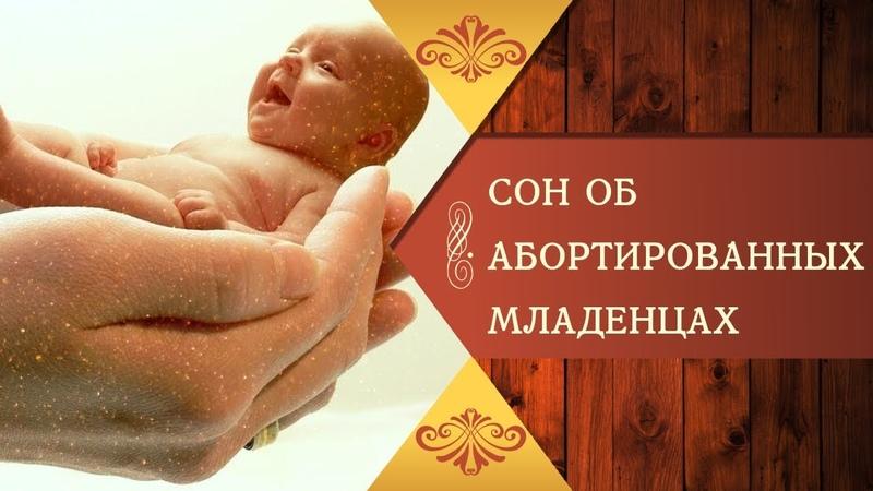СОН ОБ АБОРТИРОВАННЫХ МЛАДЕНЦАХ