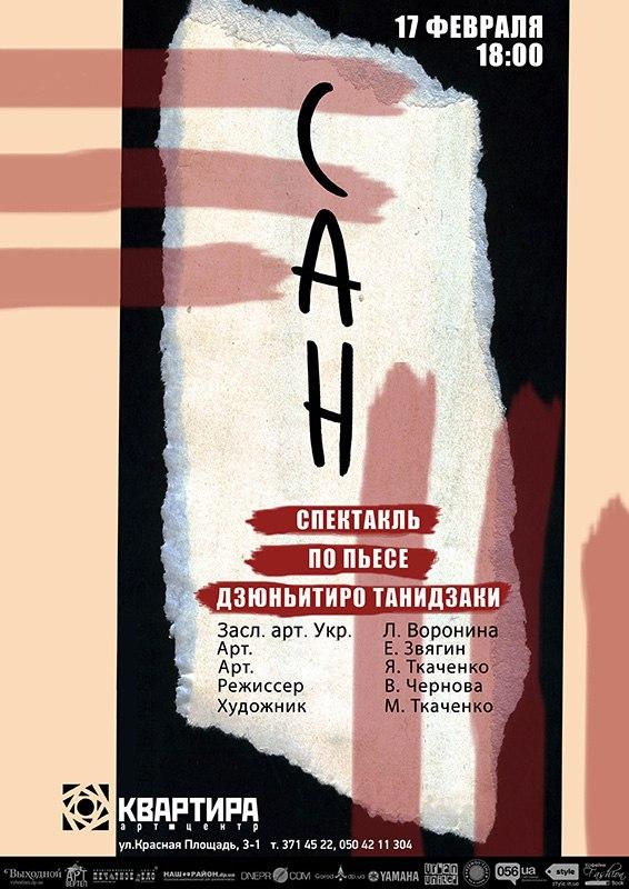 """Спектакль """"САН"""" в арт-Квартире. Днепропетровск"""
