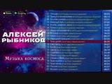 Алексей Рыбников - Музыка космоса (Музыка из кинофильмов)-hjpLpC7Gi3Q