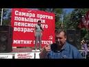 Мощный митинг в Самаре Консолидация оппозиции Навальный КПРФ ПНСР ЛДПР порвали власть Часть 2