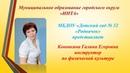 Воспитатель года 2019 Визитная карточка Коковкиной Галины Егоровны