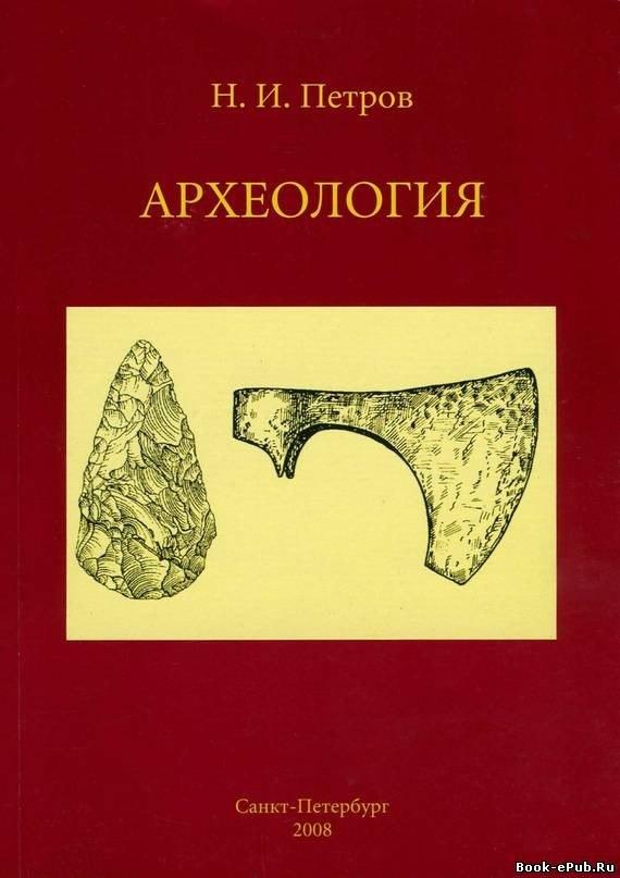 Археология скачать бесплатно в формате fb2
