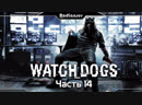 Watch Dogs Рэймонд Кинни 14