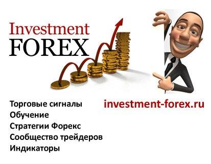 Инвестирование forex