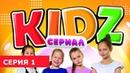 Детский сериал KIDZ - Серия 1: Новенькая