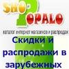 Скидки и распродажи в зарубежных магазинах