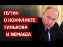 Путин о конфликте Тинькова и Nemagia Это безобразие