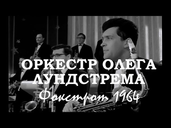 1964. Оркестр Олега Лундстрема. Фокстрот / Новогодний Голубой огонёк, 1964