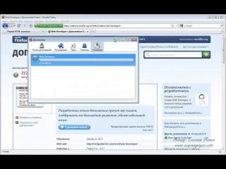 Курс по CSS. Урок 01. Установка необходимых плагинов для Mozilla Firefox.