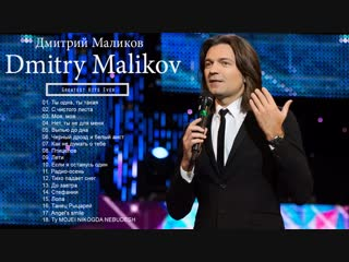 Лучшие песни Дмитрия Маликова Все время 2018 __ dmitry malikov Коллекция Хиты 20