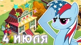 4 ИЮЛЯ в игре Май Литл Пони (My Little Pony)