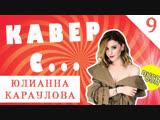 КАВЕР CО ЗВЕЗДОЙ: Юлианна Караулова. ПРИДУМАЙ НАЗВАНИЕ НОВОГО АЛЬБОМА И ВЫИГРАЙ ПРИЗ
