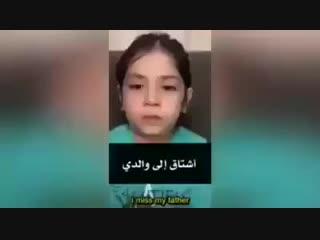 Уйгурская девочка плачет по отцу...