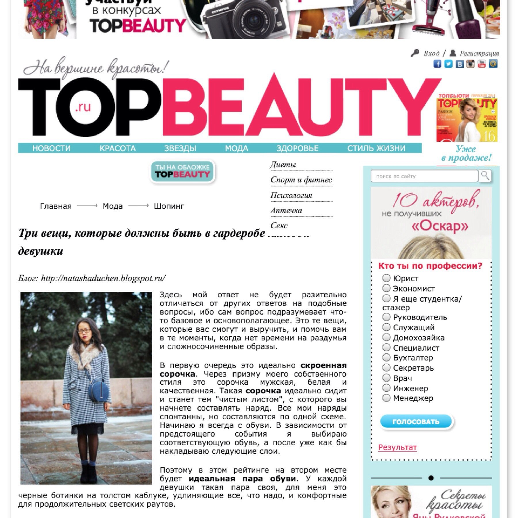 TOPBEAUTY