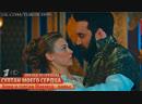 Эпизод из сериала СМС. Анна и султан Махмуд - вальс