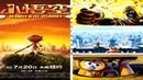 Король обезьян перезагрузка / Monkey King Reloaded 2018 Русский Free Cinema 2