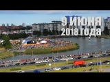 Хоровод вокруг озера Долгого - Славянская ярмарка - 9 июня 2018 года