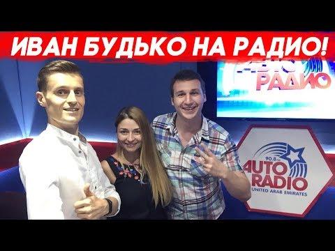 Радио в Дубае: Секреты ораторского мастерства. Иван Будько.