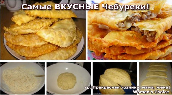 Вкусное тесто на чебуреки рецепт с фото