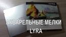 АКВАРЕЛЬНЫЕ МЕЛКИ ЛИРА LYRA AQUACOLOR /ОБЗОР С ТЕСТИРОВАНИЕМ