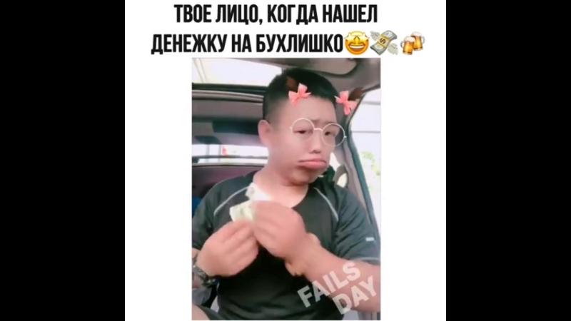 Твое лицо когда нашел денежку на бухлишко хах Instamusor