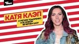 Катя Клэп отвечает на вопросы про шоу Регины Тодоренко
