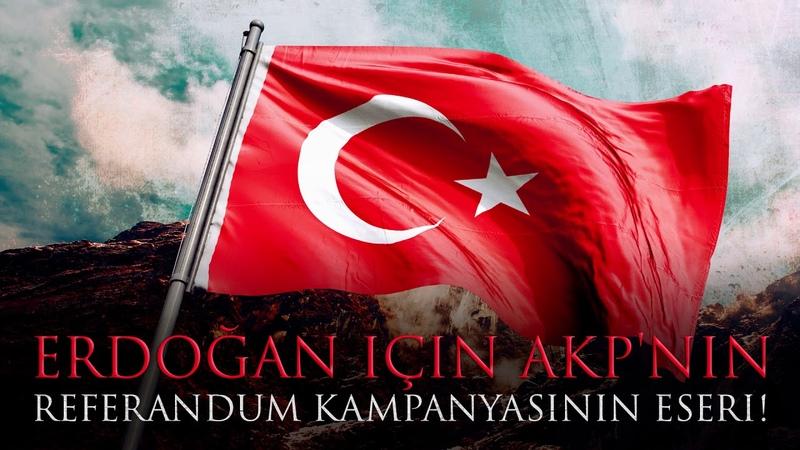 Песня предвыборной кампании ПСР 2017 года в поддержку Эрдогана!