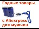 Годные товары с aliexpress для мужчин. Лучшие товары с алиэкспресс. Идеи для подарка