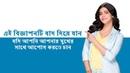 AcneStar Fresher's Party Shruti Hassan Bengali TVC 20 Secs