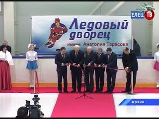 Ельчане отметили 100-летие со дня рождения заслуженного тренера СССР Анатолия Тарасова турниром по хоккею