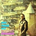 Вахтанг Кикабидзе альбом Пока сердце поёт