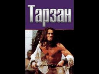 Тарзан: История приключений: Серия 21