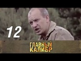 Главный калибр. 12 серия (2006). Военный фильм, боевик, приключения @ Русские сериалы