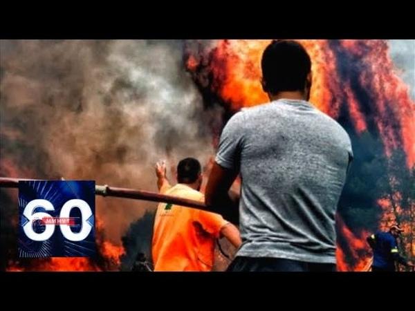 Греция в ОГНЕ пожары полыхают от Афин до Коринфа. 60 минут от 25.07.18