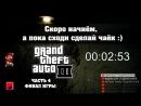 GTA 3 Прохождение -- 4 - ФИНАЛ ИГРЫ КОТОРЫЙ ОСТАНЕТСЯ В ПАМЯТИ НАДОЛГО _00