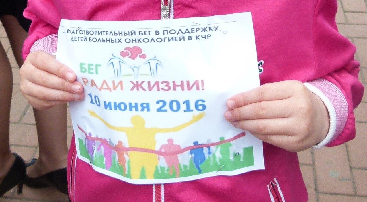 Жители Зеленчукского района приняли участие в благотворительном марафоне «Бег ради жизни!»
