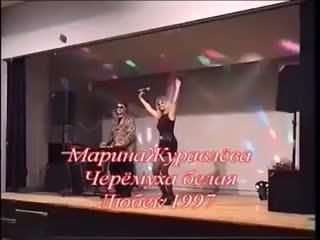 Ностальгия Марина Журавлёва - Белая Черёмуха (1997)❤❤❤ https://vk.com/taksi88173325111 ❤❤❤ https://vk.com/nsk_polinezziya❤❤❤